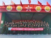 深圳红色团建方案-适合党建的红色教育拓展培训方案推荐